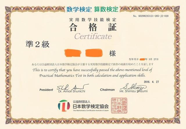 201605_Math_Pre2nd_Certificate.jpg