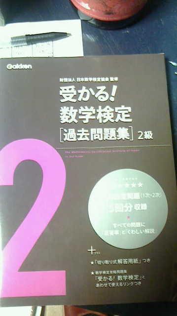 20170305_Suken2GradeKakomon.jpg