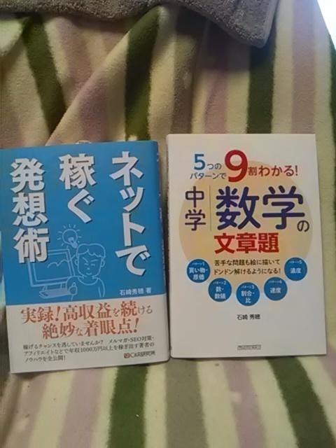 20170918131137_Ishizakihideho2books.jpg
