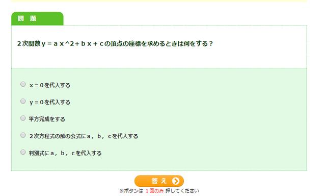 EmaAtsushiAppli_Sugaku1A_1.png