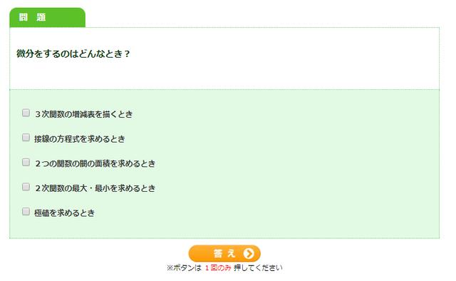 EmaAtsushiAppli_Sugaku2B_Bibun_2.png
