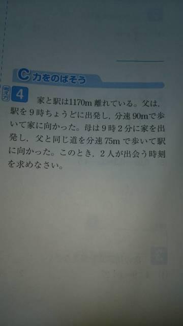 MathJunior1_Hoteishiki_FathernadMotherdeaiquestion.jpg