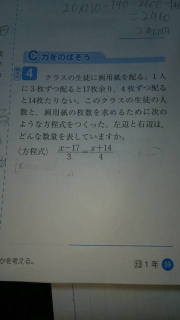 MathJunior1_Hoteishiki_Gayoshiquestion.jpg