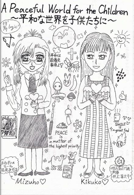 20030307InoueKikuko.JPG