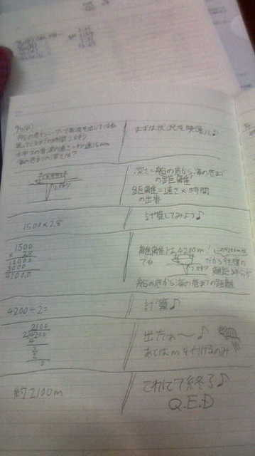 20161219_MathandJapanese.jpg