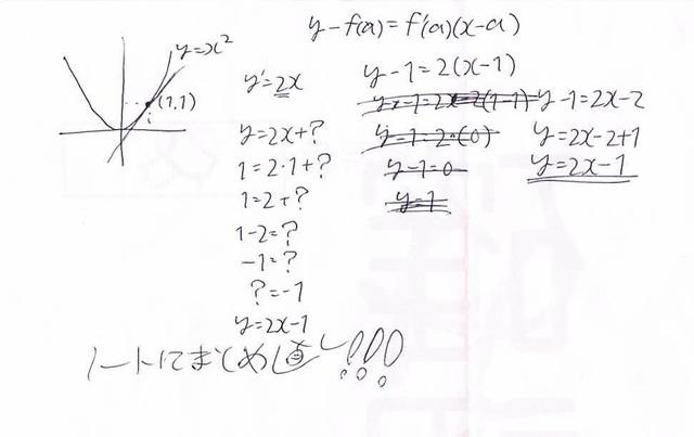 20200313_Math_Bibun_Shitagaki.JPG