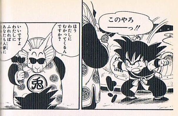 DragonBall2_GokuToninjinka.jpg
