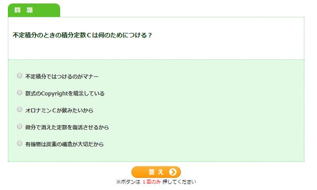 EmaAtsushiAppli_Sugaku2B_Bibun_1.png